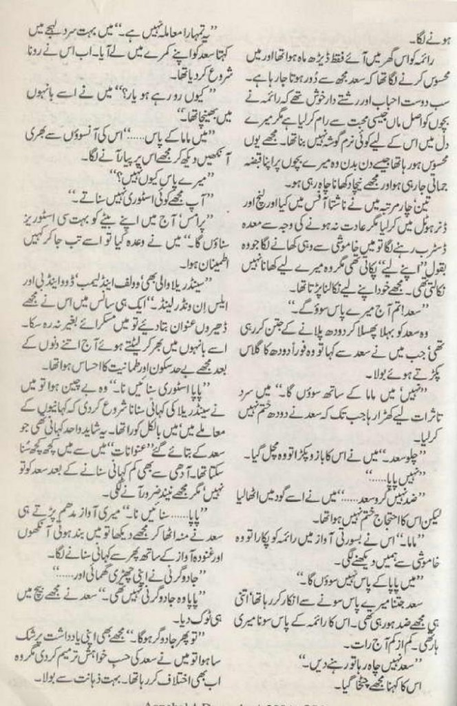 chand-meray-aangan-ka-by-effit-seher-pasha-10