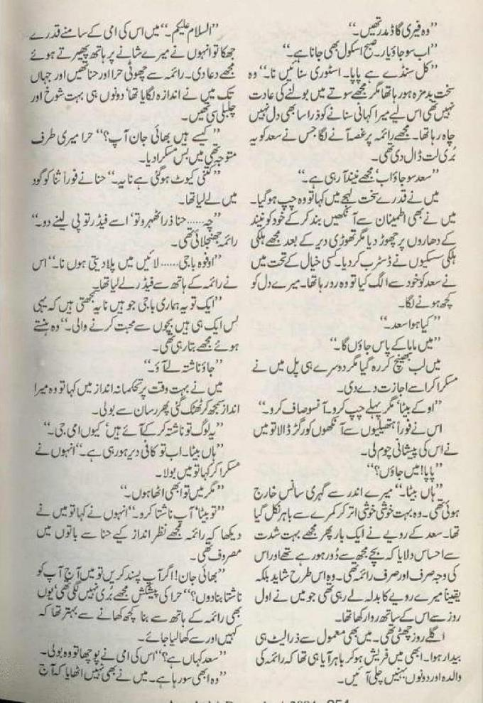 chand-meray-aangan-ka-by-effit-seher-pasha-11