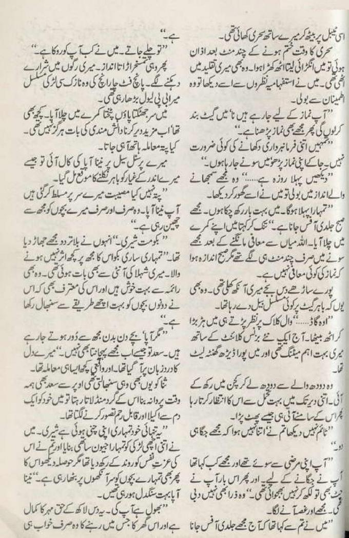 chand-meray-aangan-ka-by-effit-seher-pasha-14
