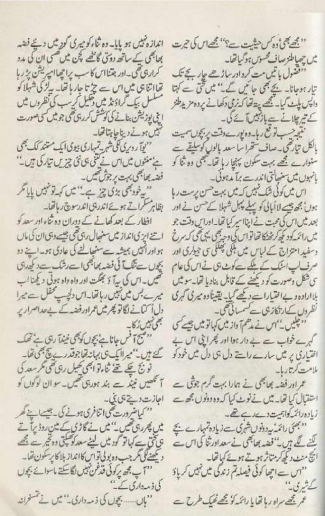 chand-meray-aangan-ka-by-effit-seher-pasha-16