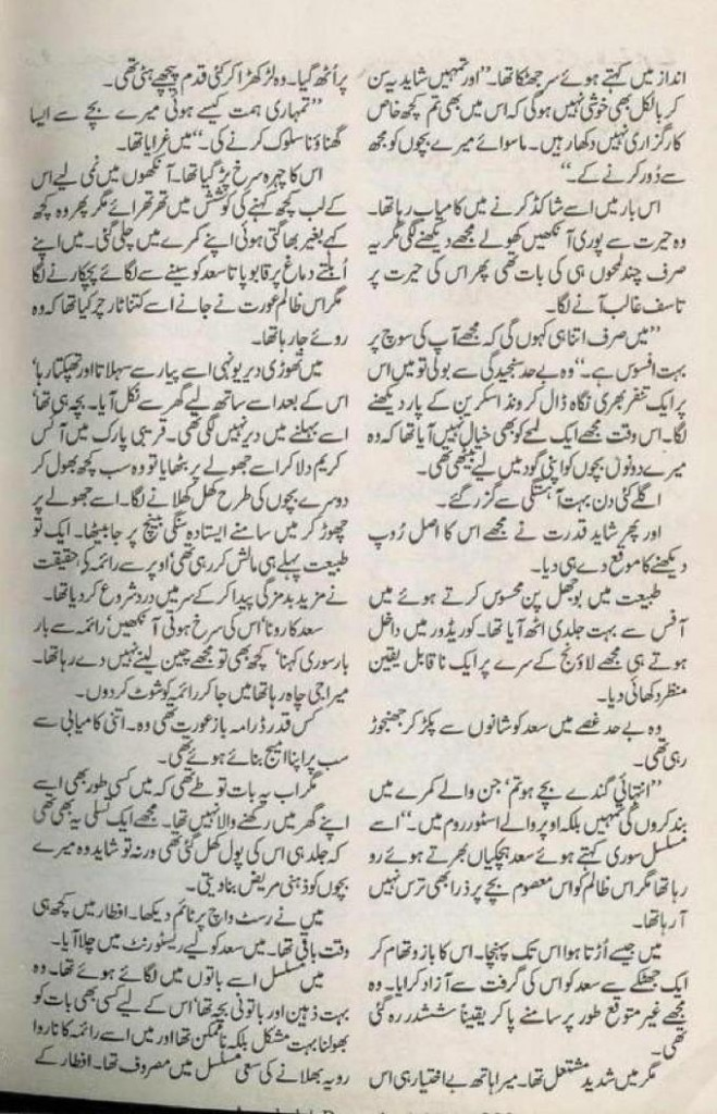chand-meray-aangan-ka-by-effit-seher-pasha-17