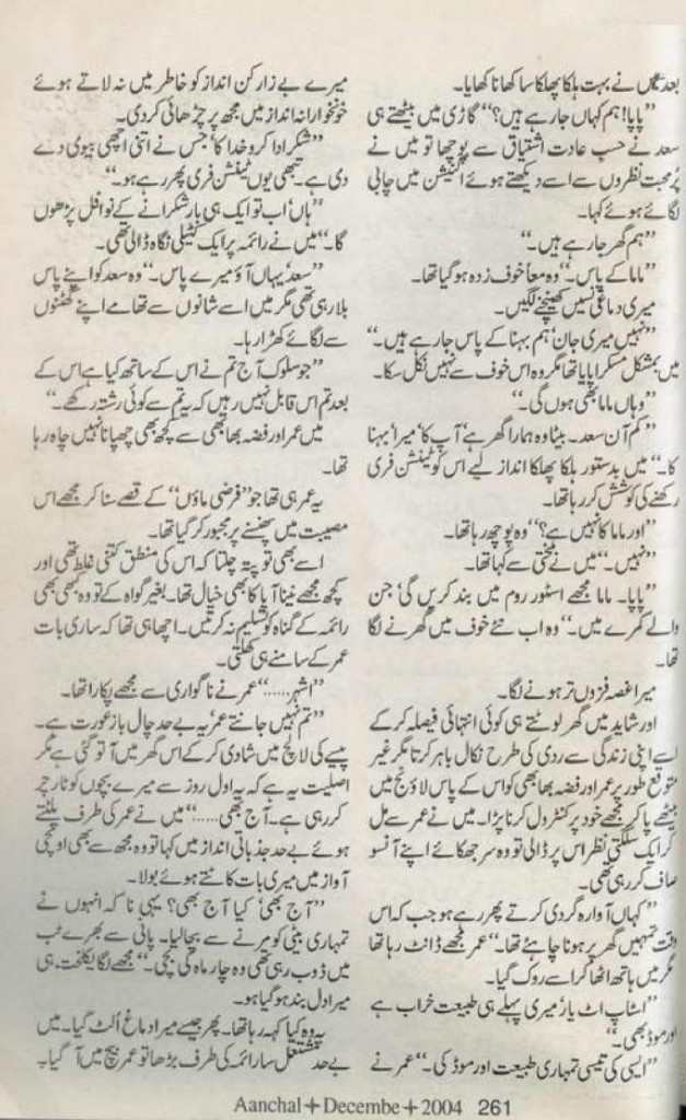 chand-meray-aangan-ka-by-effit-seher-pasha-18