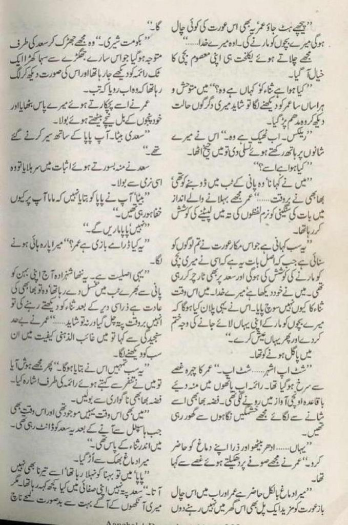 chand-meray-aangan-ka-by-effit-seher-pasha-19