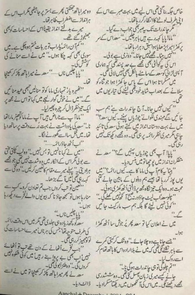 chand-meray-aangan-ka-by-effit-seher-pasha-21