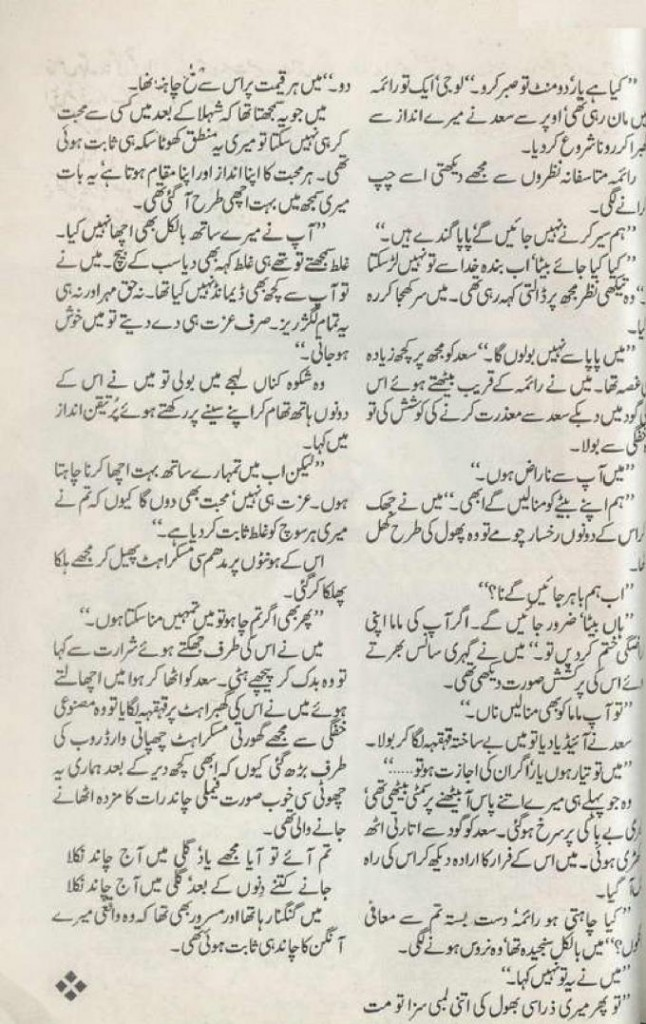 chand-meray-aangan-ka-by-effit-seher-pasha-22