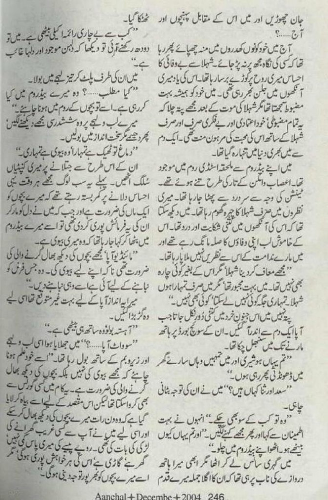 chand-meray-aangan-ka-by-effit-seher-pasha-3