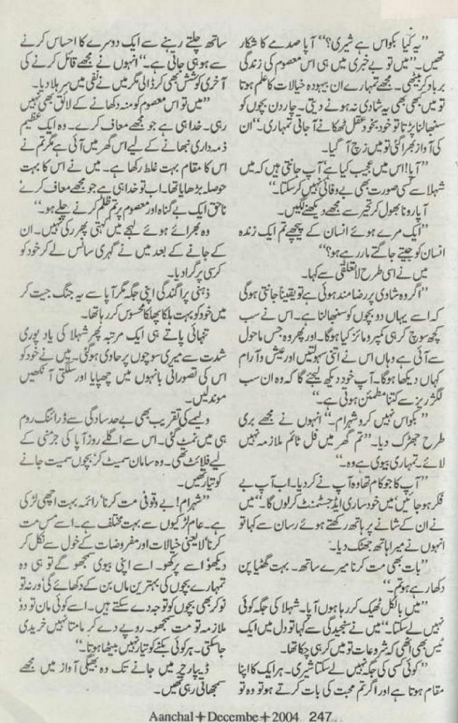 chand-meray-aangan-ka-by-effit-seher-pasha-4