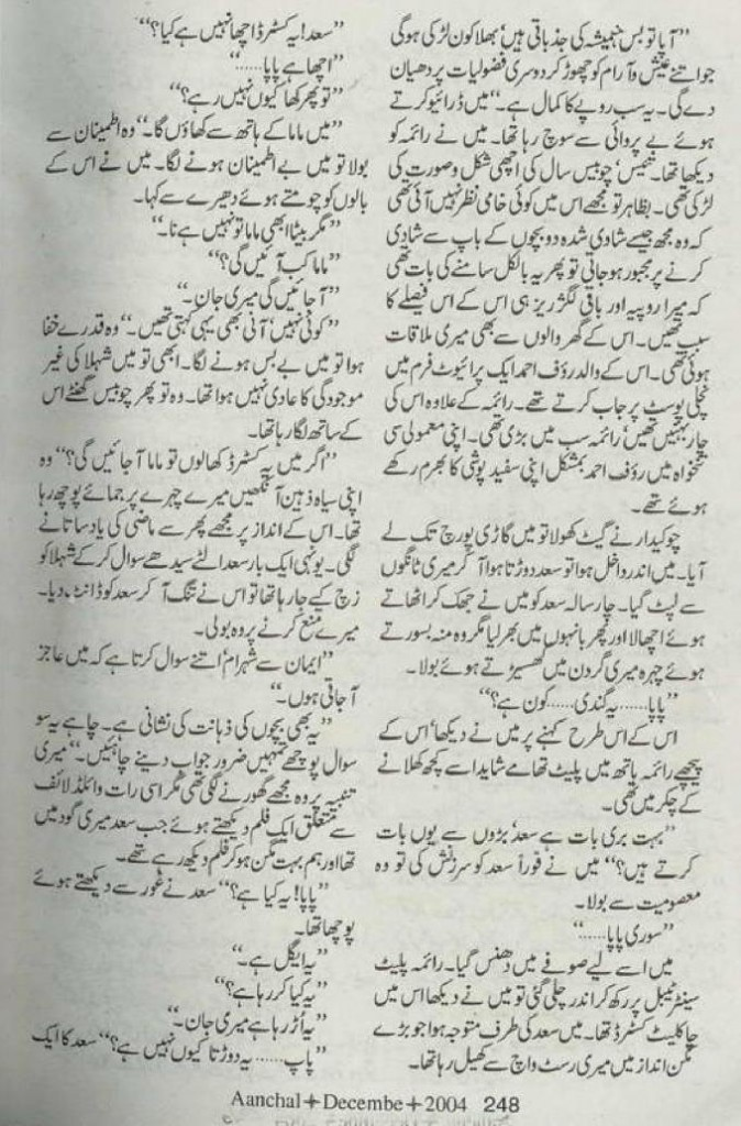 chand-meray-aangan-ka-by-effit-seher-pasha-5