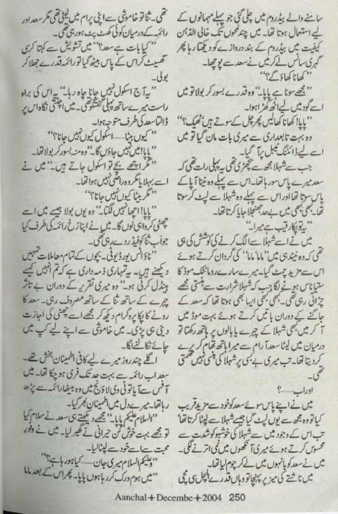chand-meray-aangan-ka-by-effit-seher-pasha-7