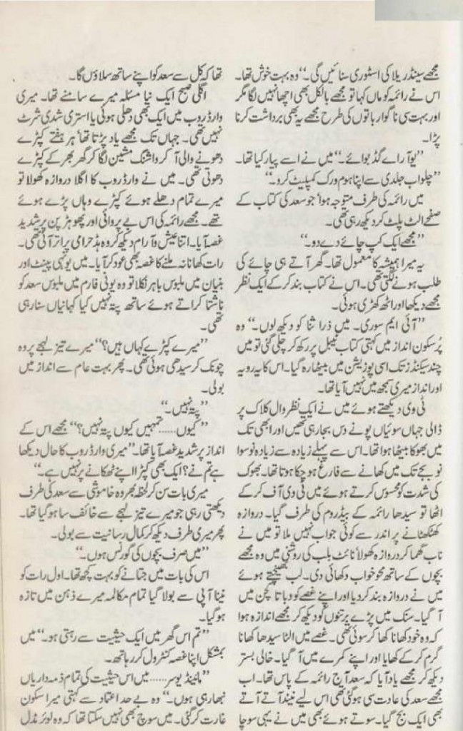 chand-meray-aangan-ka-by-effit-seher-pasha-8