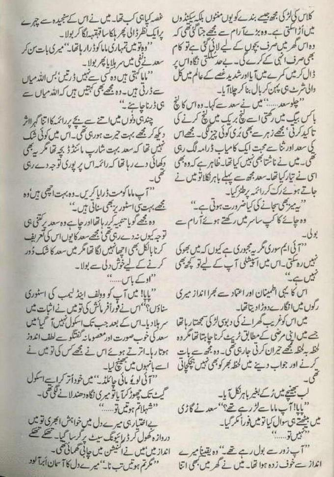 chand-meray-aangan-ka-by-effit-seher-pasha-9