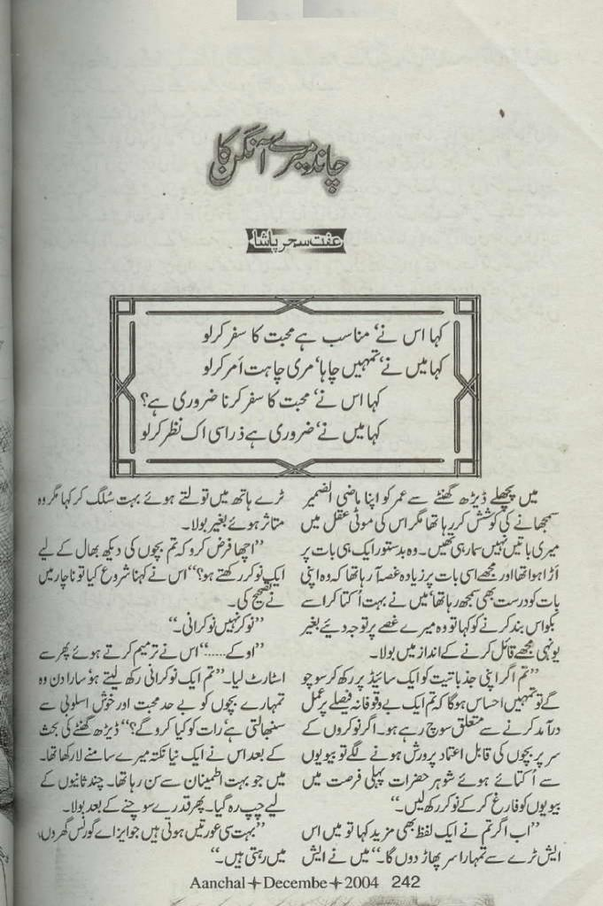 chand-meray-aangan-ka-by-effit-seher-pasha