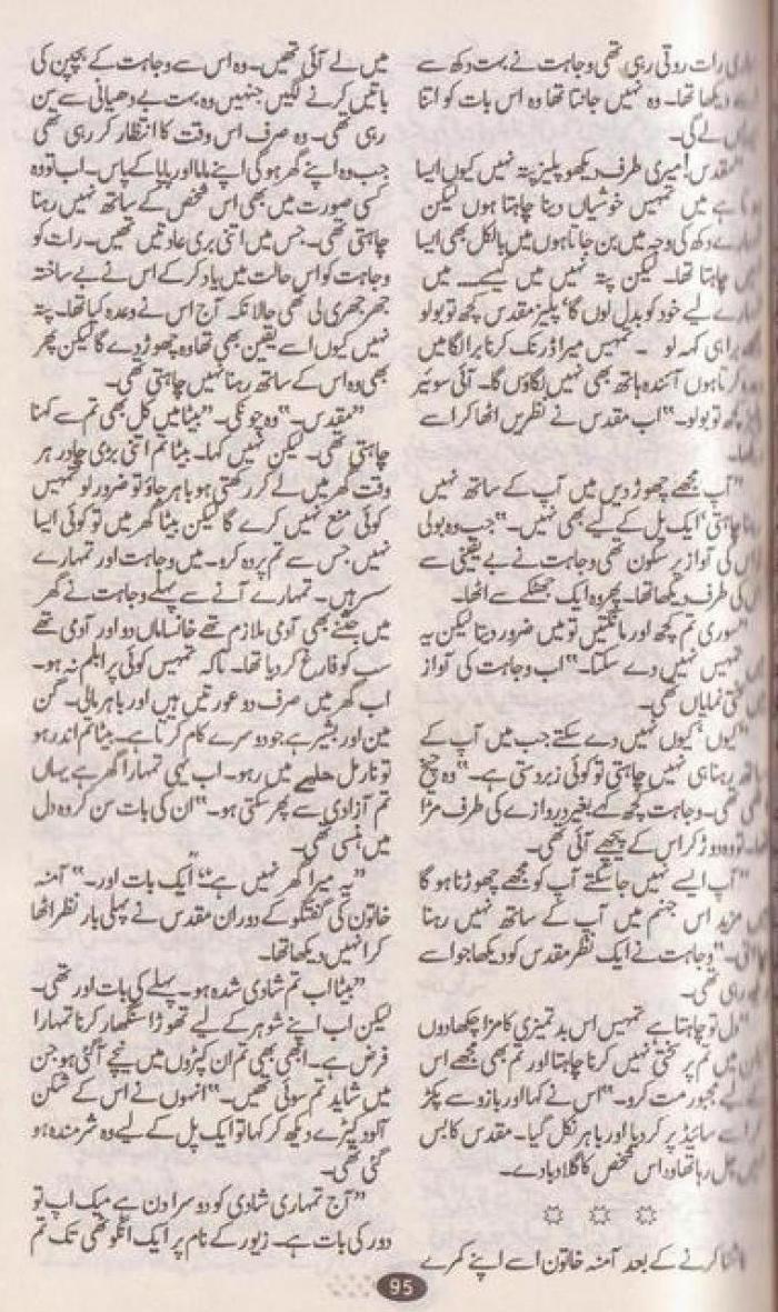 ishq-pagal-ker-deta-hai-by-mariyam-aziz-29