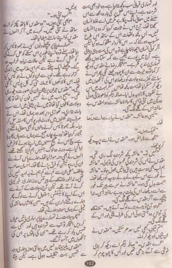 ishq-pagal-ker-deta-hai-by-mariyam-aziz-36