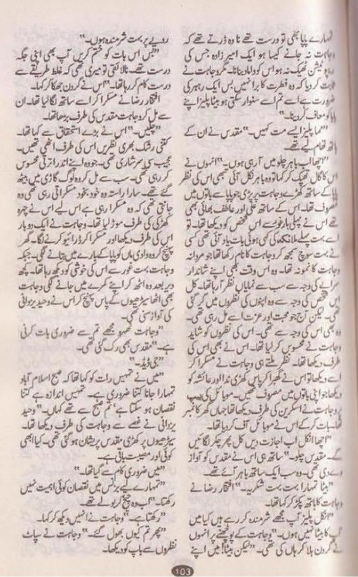 ishq-pagal-ker-deta-hai-by-mariyam-aziz-37
