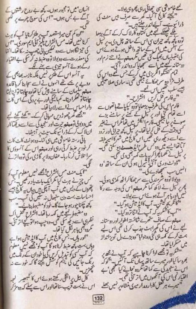mujhay-apnay-roop-ki-dhoop-do-by-afshan-afreedi-20