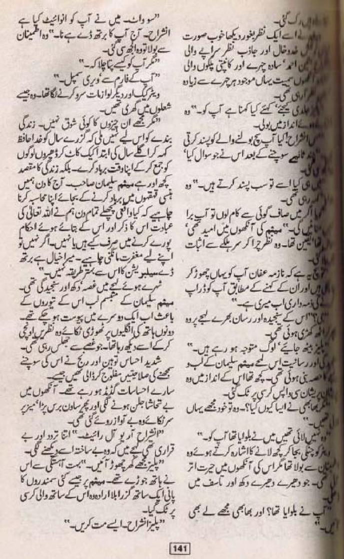 mujhay-apnay-roop-ki-dhoop-do-by-afshan-afreedi-28