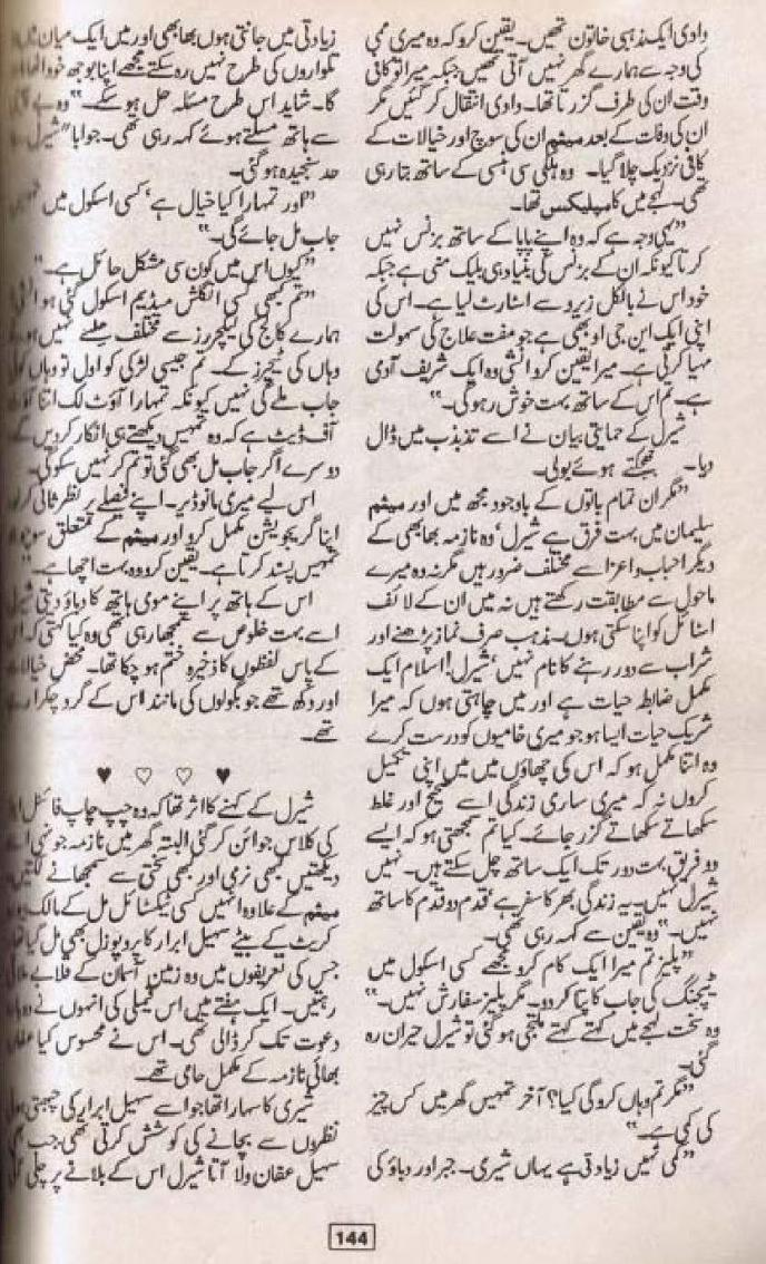 mujhay-apnay-roop-ki-dhoop-do-by-afshan-afreedi-31