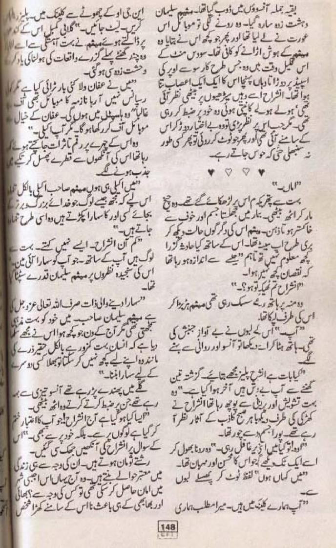 mujhay-apnay-roop-ki-dhoop-do-by-afshan-afreedi-34