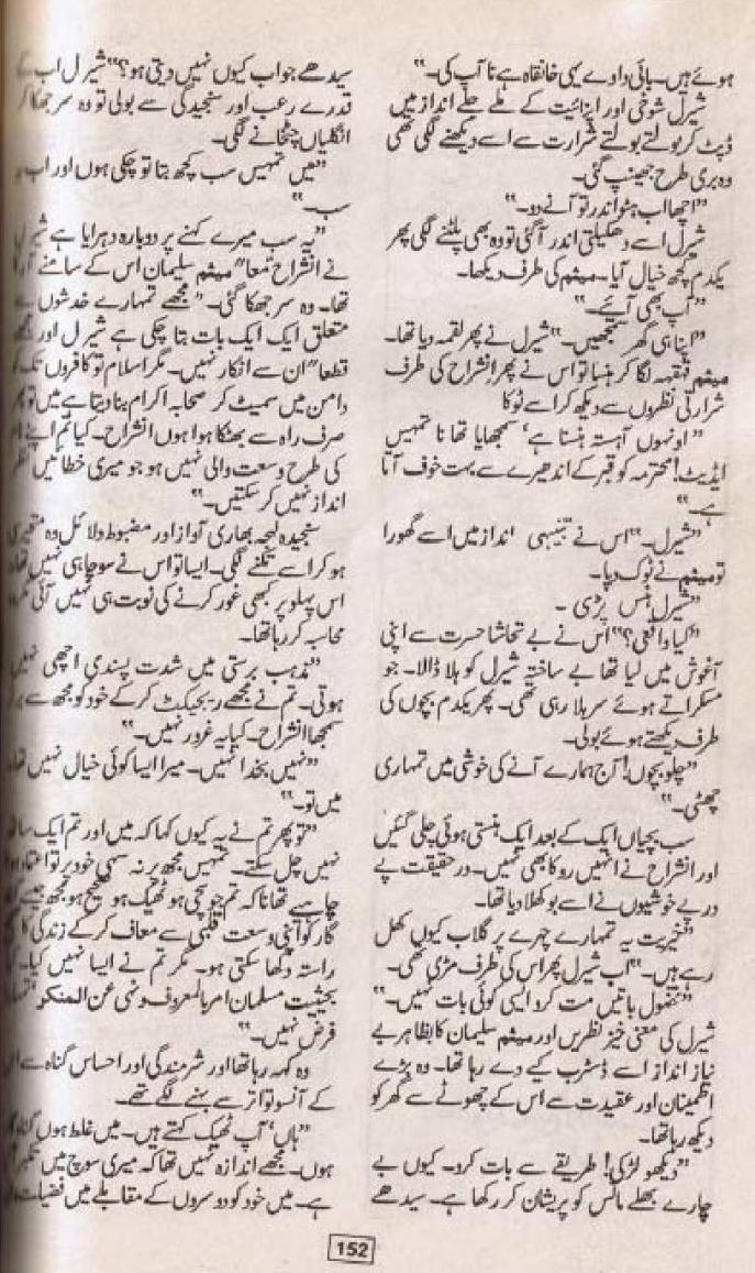 mujhay-apnay-roop-ki-dhoop-do-by-afshan-afreedi-38