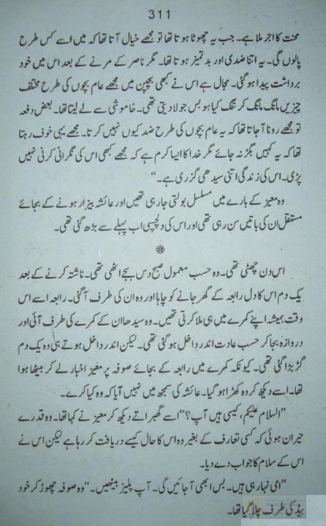 aao-hum-pehla-qadam-dharte-hain-49