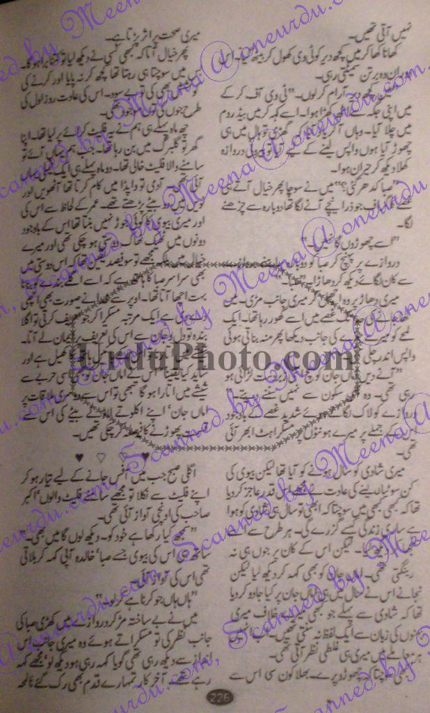 Hum-na-choor-de-woo-raheen-3-by-maryam-mah-munir
