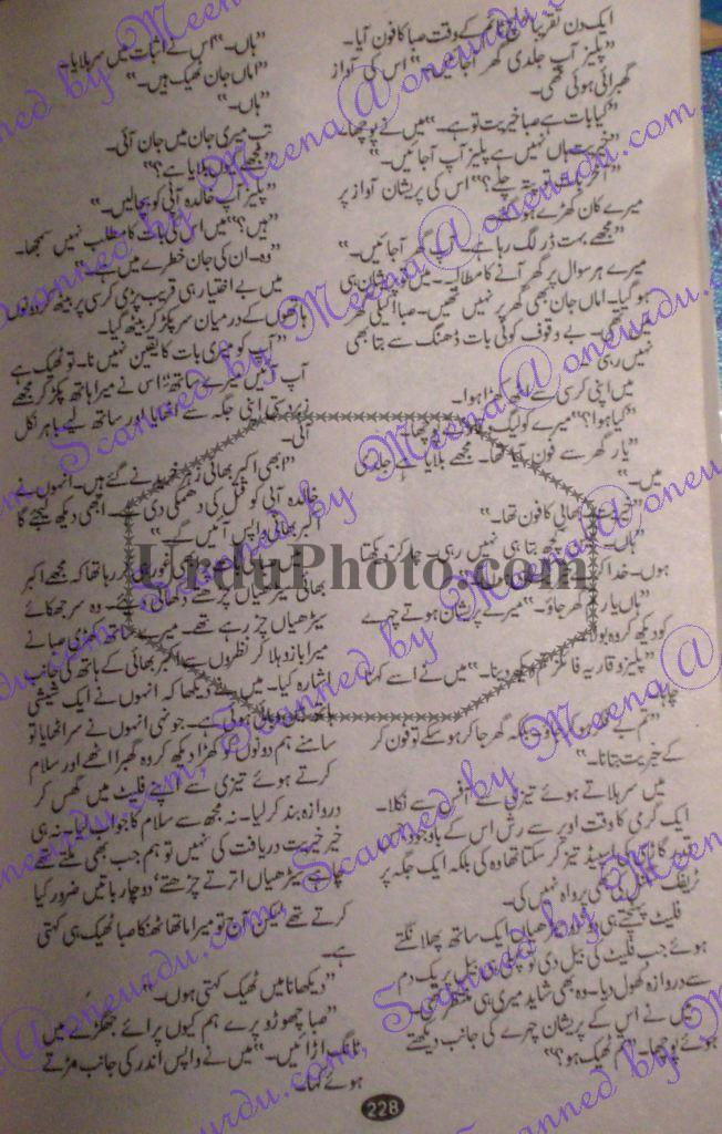 Hum-na-choor-de-woo-raheen-5-by-maryam-mah-munir