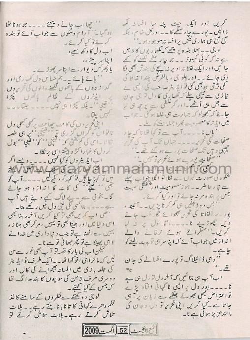 Baa-Adaba-Shohar-Bae-Adab-Begum-1-by-maryam-mah-munir
