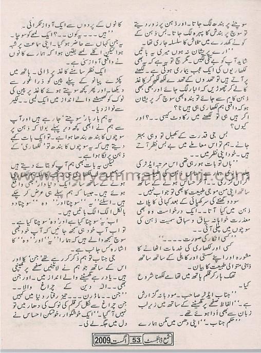 Baa-Adaba-Shohar-Bae-Adab-Begum-2-by-maryam-mah-munir