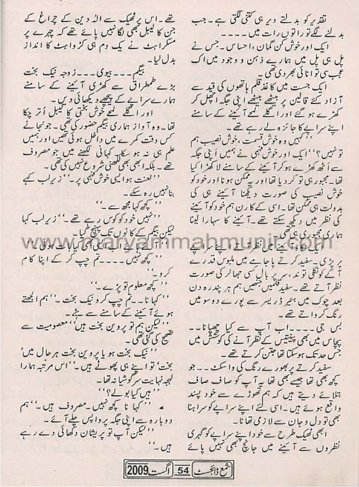 Baa-Adaba-Shohar-Bae-Adab-Begum-3-by-maryam-mah-munir