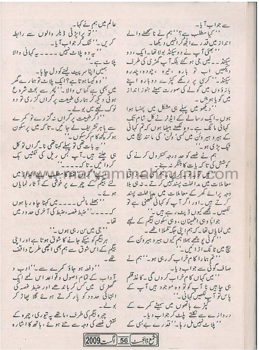 Baa-Adaba-Shohar-Bae-Adab-Begum-5-by-maryam-mah-munir