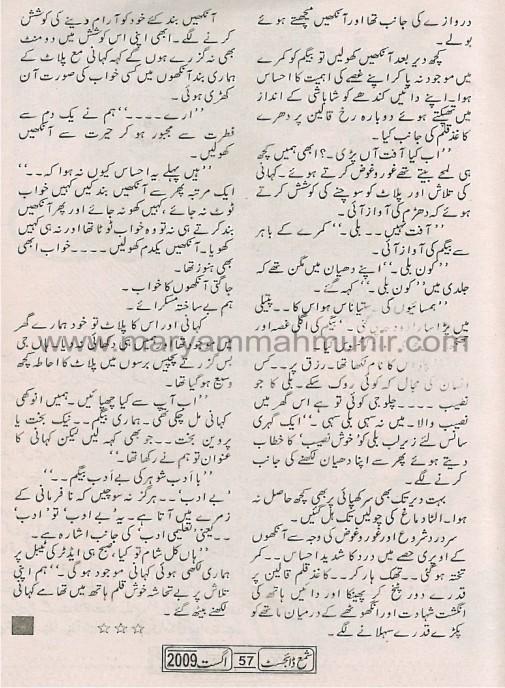 Baa-Adaba-Shohar-Bae-Adab-Begum-6-by-maryam-mah-munir