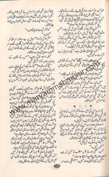 Dil-ie-Baa-Khabar-Koo-Khabaar-Nahen-3-by-maryam-mah-munir
