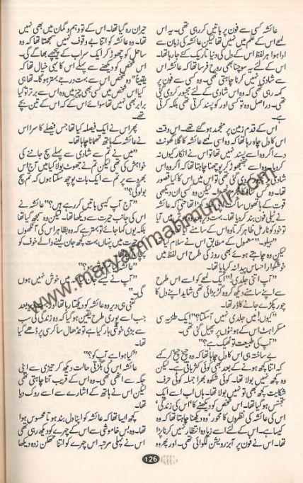 Dil-ie-Baa-Khabar-Koo-Khabaar-Nahen-4-by-maryam-mah-munir
