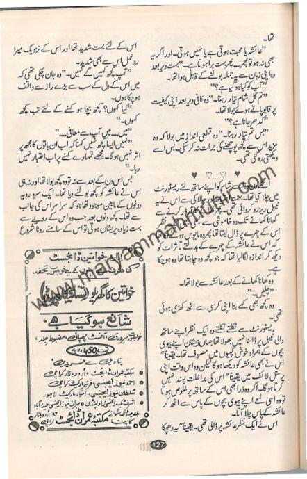 Dil-ie-Baa-Khabar-Koo-Khabaar-Nahen-5-by-maryam-mah-munir