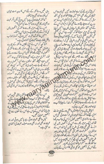 Dil-ie-Baa-Khabar-Koo-Khabaar-Nahen-6-by-maryam-mah-munir