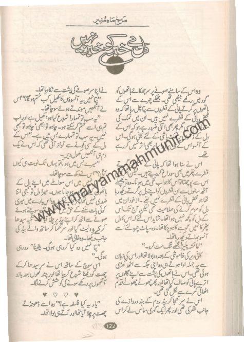 Dil-ie-Baa-Khabar-Koo-Khabaar-Nahen-by-maryam-mah-munir
