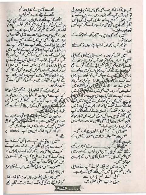 Meera Khawaab-26-by-maryam-mah-munir