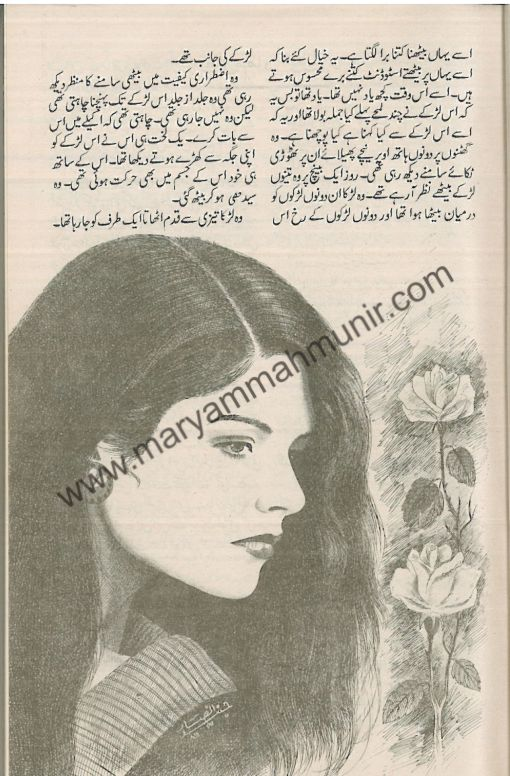 Mohabbat-Sawaar-Datee-Haa-1-by-maryam-mah-munir