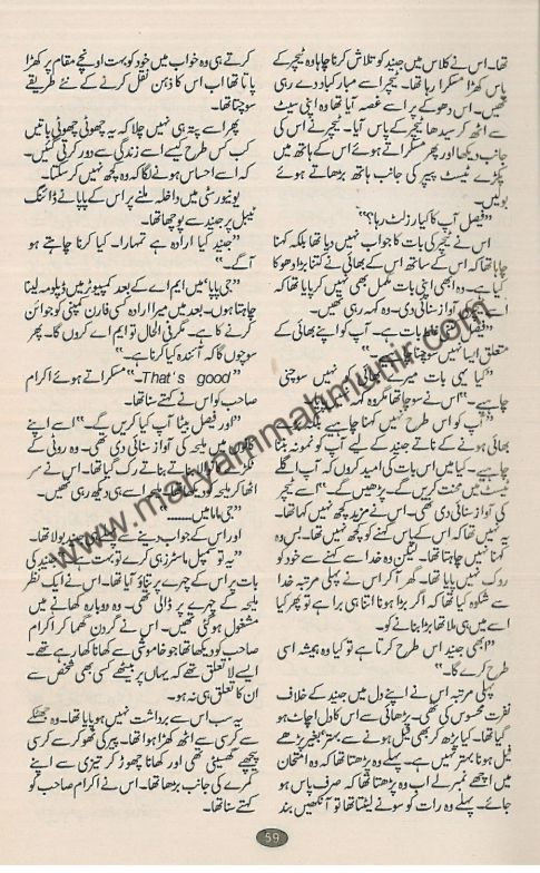 Mohabbat-Sawaar-Datee-Haa-11-by-maryam-mah-munir