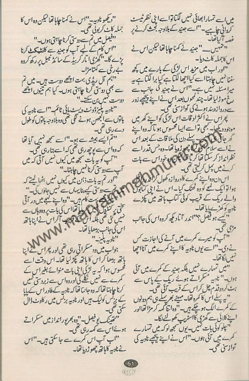 Mohabbat-Sawaar-Datee-Haa-13-by-maryam-mah-munir