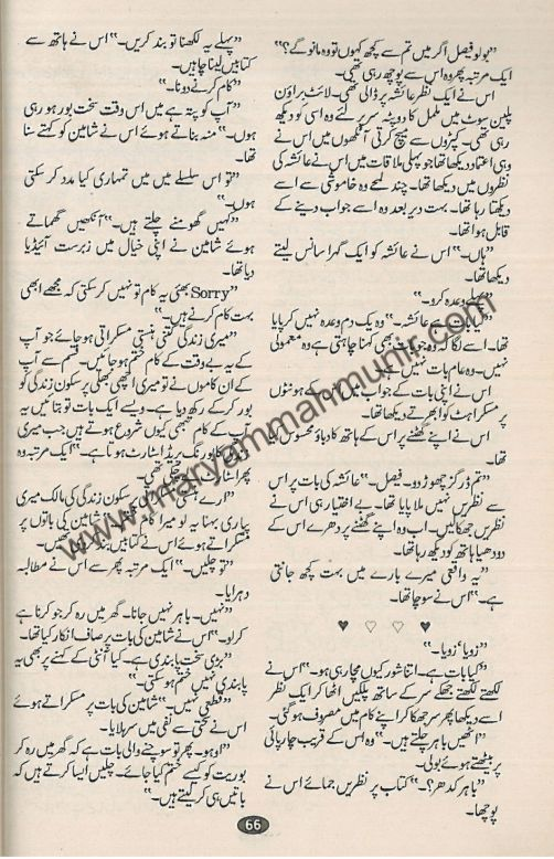 Mohabbat-Sawaar-Datee-Haa-18-by-maryam-mah-munir