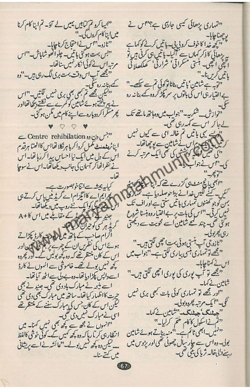 Mohabbat-Sawaar-Datee-Haa-19-by-maryam-mah-munir