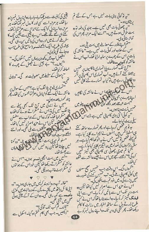 Mohabbat-Sawaar-Datee-Haa-20-by-maryam-mah-munir