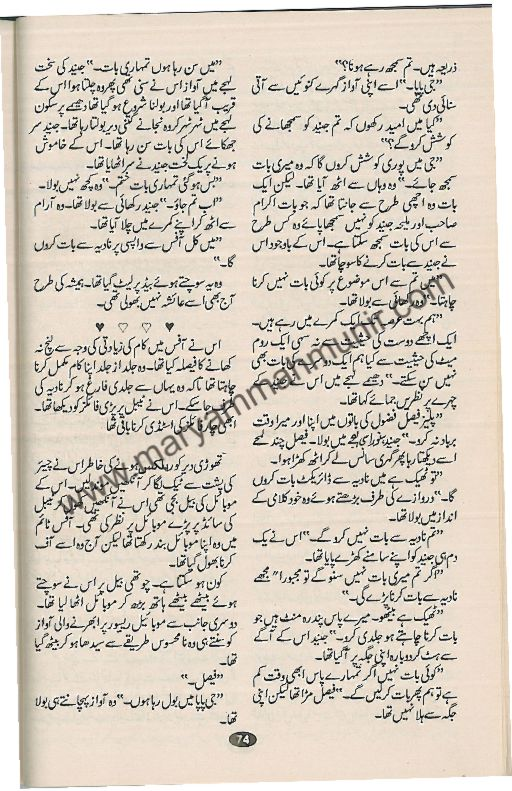 Mohabbat-Sawaar-Datee-Haa-26-by-maryam-mah-munir