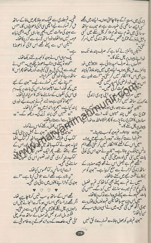 Mohabbat-Sawaar-Datee-Haa-31-by-maryam-mah-munir