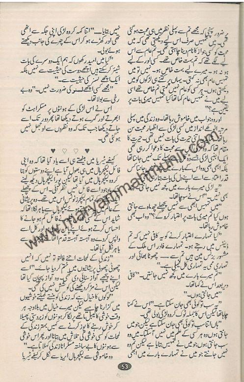 Mohabbat-Sawaar-Datee-Haa-5-by-maryam-mah-munir
