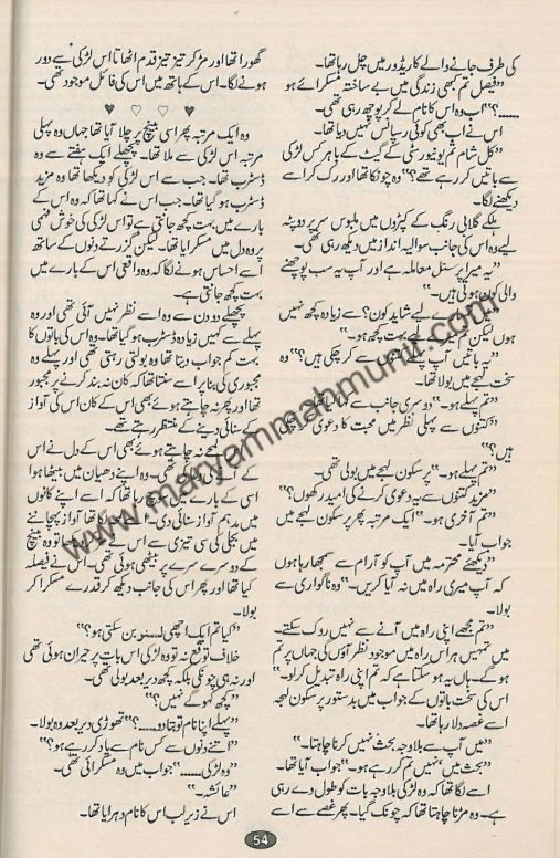 Mohabbat-Sawaar-Datee-Haa-6-by-maryam-mah-munir