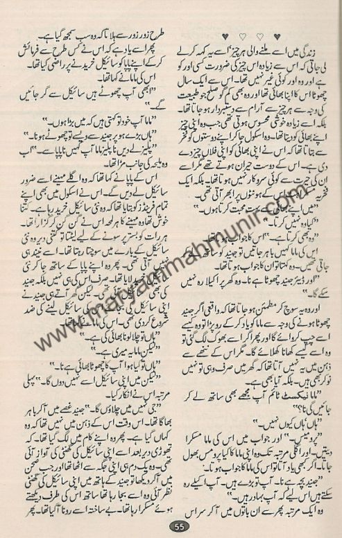 Mohabbat-Sawaar-Datee-Haa-7-by-maryam-mah-munir