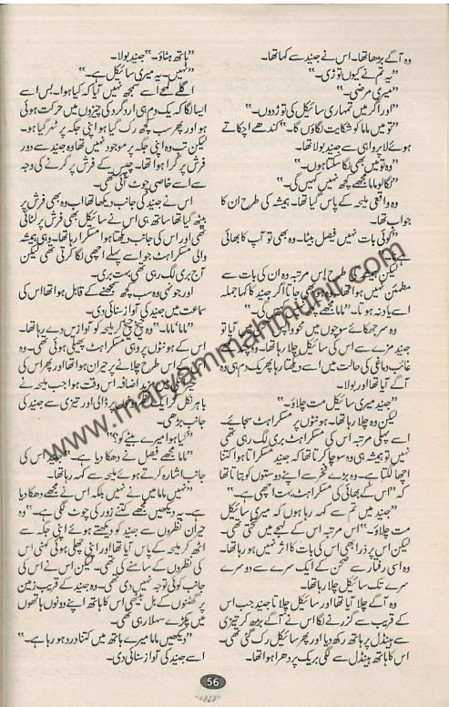 Mohabbat-Sawaar-Datee-Haa-8-by-maryam-mah-munir